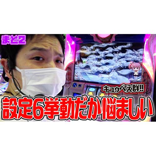 【まど2】設定6挙動を追い続けた結果【sasukeのパチスロ卍奴#227】