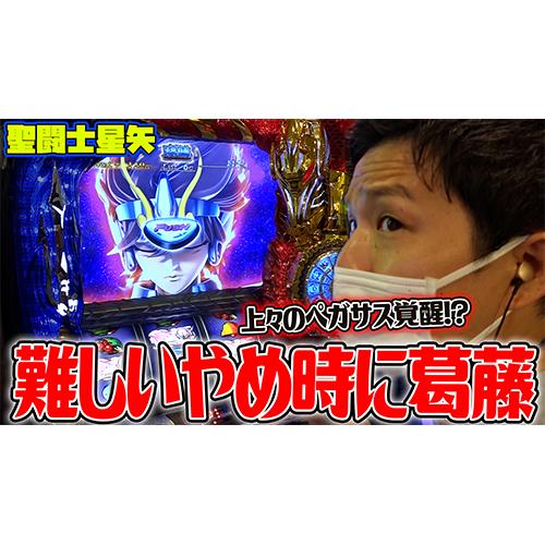 【聖闘士星矢】久々にペガサス覚醒が上手かった結果【sasukeのパチスロ卍奴#241】