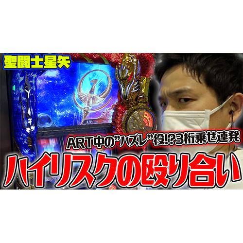 【聖闘士星矢】sasukeが初めてハズレを引いた結果【sasukeのパチスロ卍奴#240】